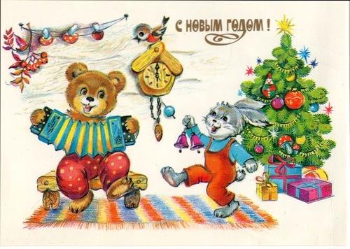 Зверята танцуют у новогодней елки. Советские новогодние открытки