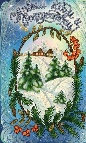 С Новым годом и рождеством!. Советские новогодние открытки