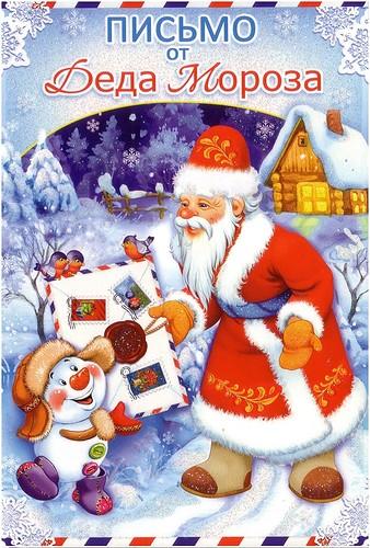 Письмо от Деда Мороза. Советские новогодние открытки