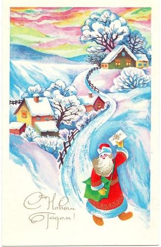 Дед Мороз разносит новогодние поздравления. Советские новогодние открытки