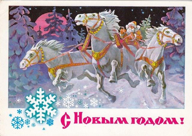 С Новым годом лошади. Советские новогодние открытки