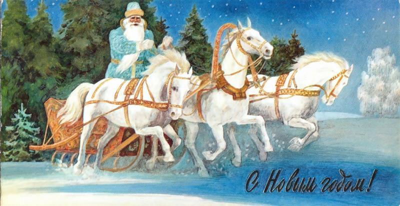 Старые открытки СССР с новым годом Лошади