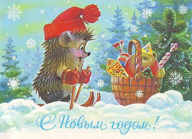 С новым годом. Советские новогодние открытки