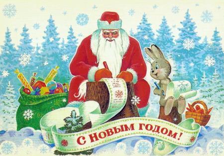Стaринные новогодние открытки. Советские новогодние открытки