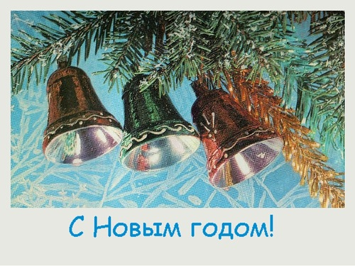 Три новогодних колокольчика. Советские новогодние открытки