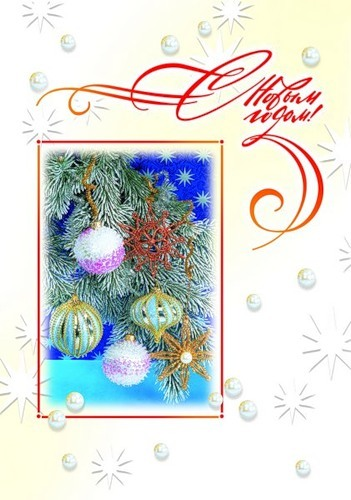 С Новым годом! Пусть он будет радостным!. Советские новогодние открытки