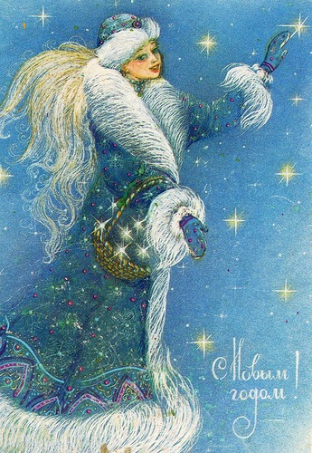 Новогодняя открытка Худ. С. Борисова 1986. Советские новогодние открытки
