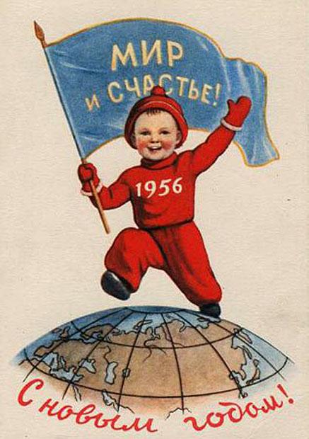 С Новым годом 1956. Советские новогодние открытки