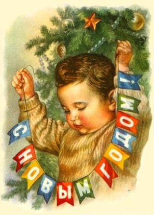 Советские новогодние открытки 50-х годов. Советские новогодние открытки