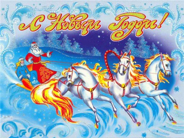 Новогодние открытки старые