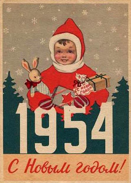 С Новым годом 1954. Советские новогодние открытки