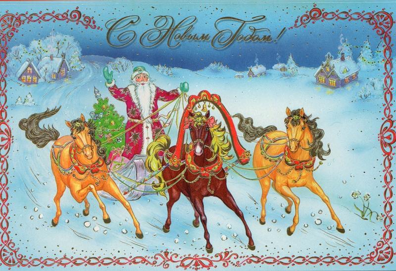 Старая открытка с новым годом