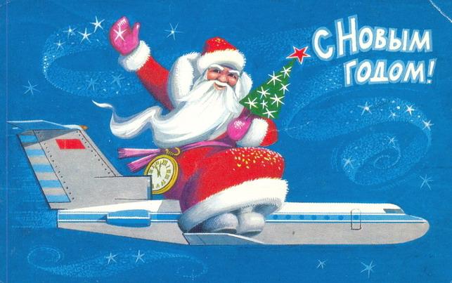 Советская новогодняя открытка. Советские новогодние открытки