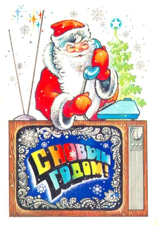 Советские поздравительные открытки с  Новым годом