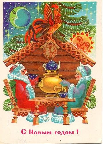 У самовара Снегурочка и Дед Мороз. Советские новогодние открытки