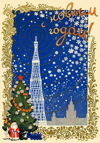 Новогодняя открытка. Советские новогодние открытки
