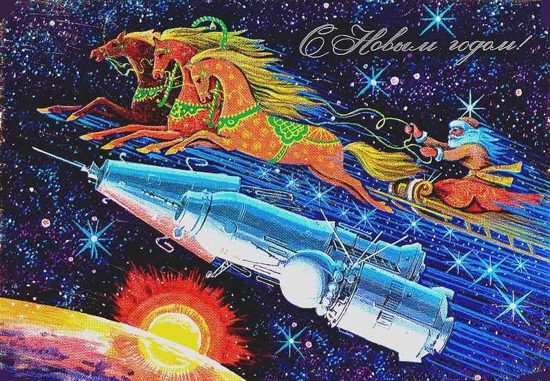 Дед Мороз на ракете и лошадях. Советские новогодние открытки