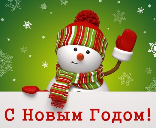 Открытка со снеговиком новогодний талисман