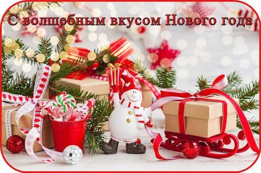 Волшебный Нового года