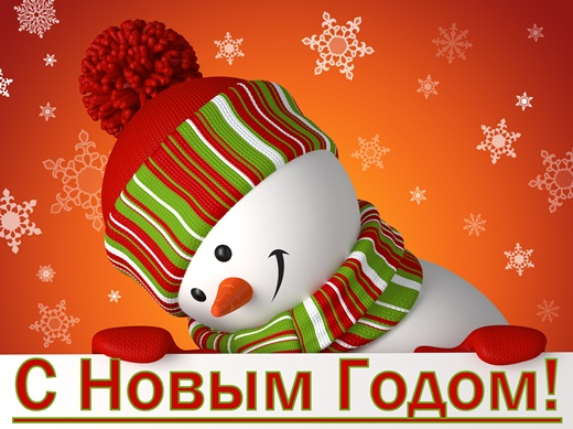 Снеговик талисман новогодних праздников. Открытки картинки с новым годом 2018
