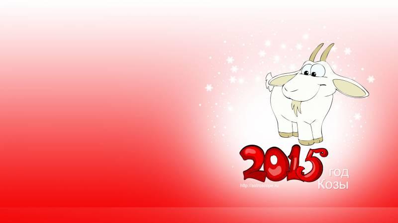 Веселые обои 2015 года Козы. Новогодние обои на рабочий стол