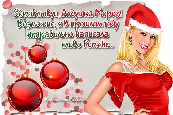 Новогодний статус Деду Морозу. Прикольные новогодние картинки