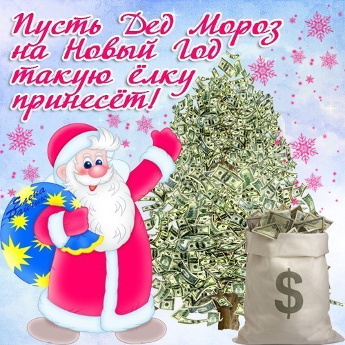 Дед Мороз вам денег принёс. Прикольные новогодние картинки