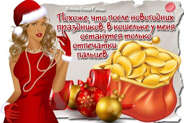 Картинка со статусом про Новый год