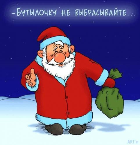 Дед Мороз собирает бутылки. Прикольные новогодние картинки