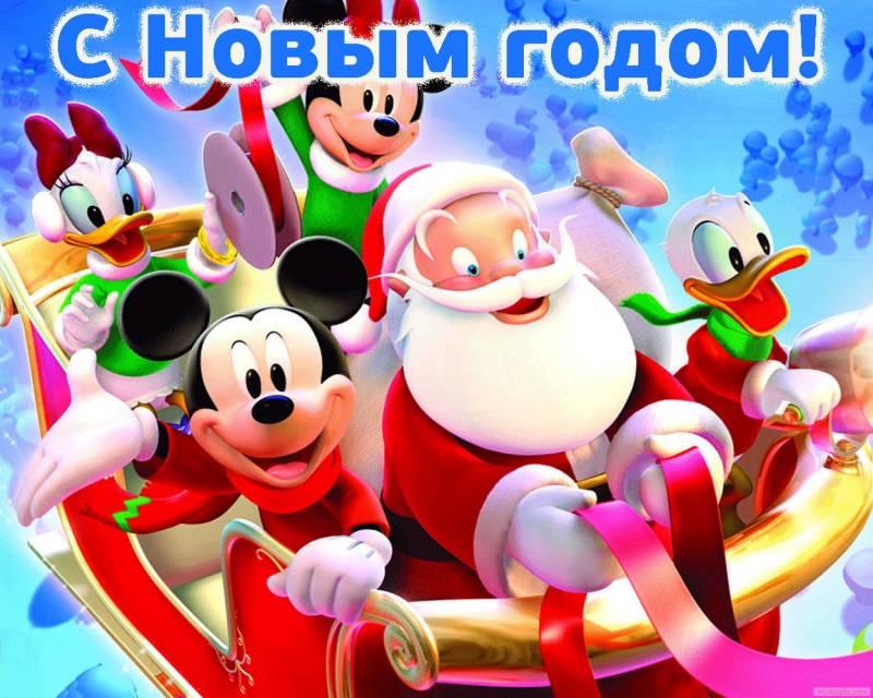 Новогодний Дисней. Прикольные новогодние картинки