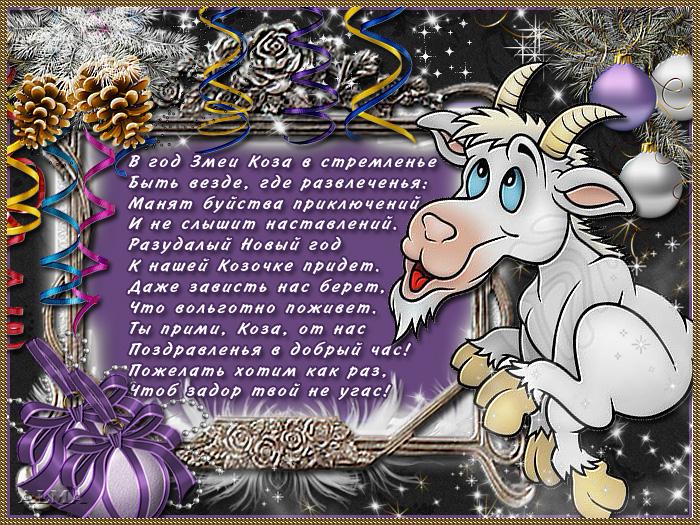 Прикольная новогодняя коза