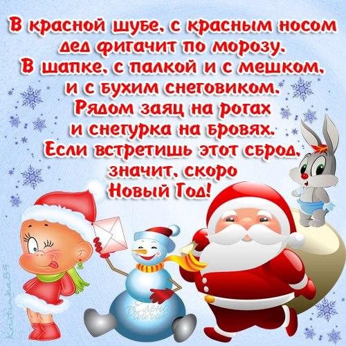 Прикольный новогодний стих про Деда Мороза. Прикольные новогодние картинки