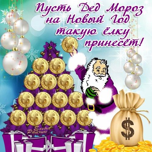 Прикольное новогоднее пожелание
