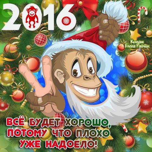 Прикольные картинки с Новым Годом