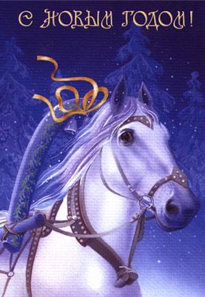 Год Лошади 2014. С Новым Годом лошади