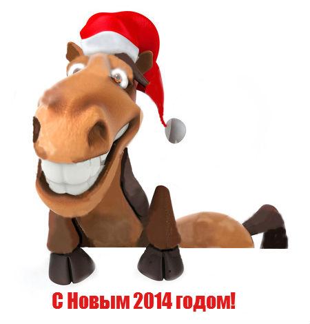 Новогодняя открытка лошади 2014