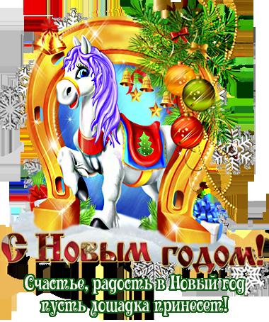 Счастья в Новом году. С Новым Годом лошади