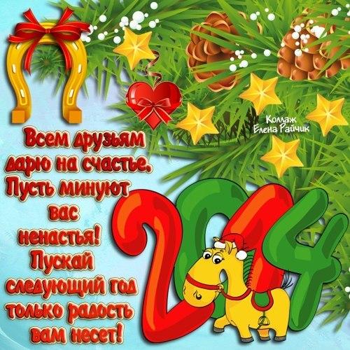Новогодняя подкова 2014 друзьям. С Новым Годом лошади
