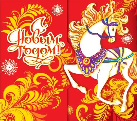 Открытки с новым годом лошади