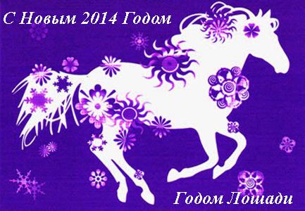 Новогодние открытки 2014. С Новым Годом лошади