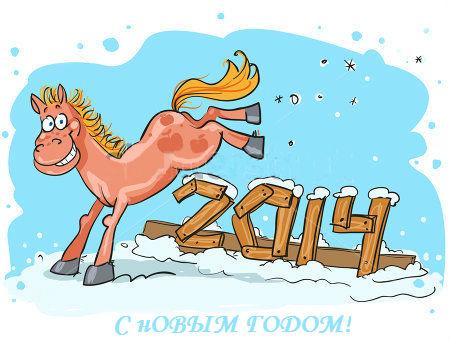 Открытка с символом 2014 года. С Новым Годом лошади