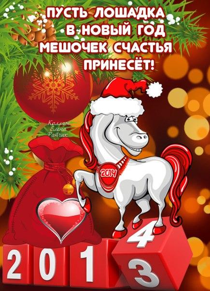 Поздравление в картинках с новым годом лошади