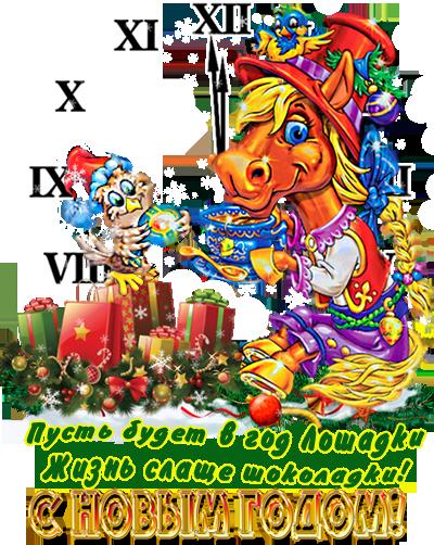 Прикольное поздравление с Новым годом лошади