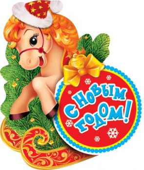 Открытка с Новым годом Лошади