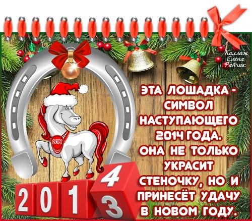 Картинки с Новым годом на стену вконтакте. С Новым Годом лошади