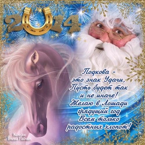 Поздравительная открытка в стихах с годом лошади. С Новым Годом лошади