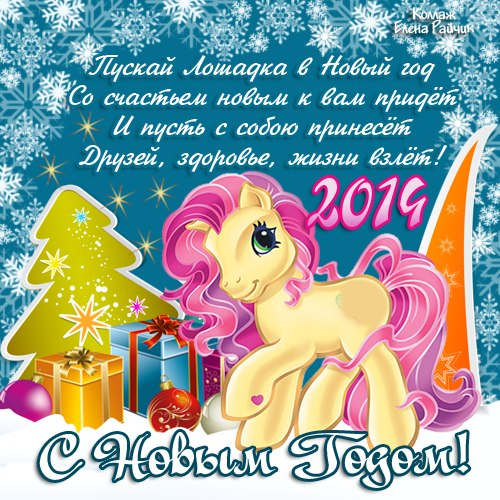 С Новым годом Лошади. С Новым Годом лошади