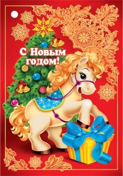 Новогодняя открытка с лошадью. С Новым Годом лошади