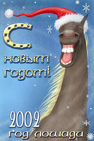 Год Лошади. С Новым Годом лошади