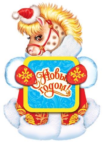 Новогодняя лошадка. С Новым Годом лошади